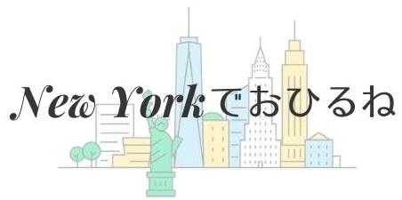 ニューヨークでおひるね